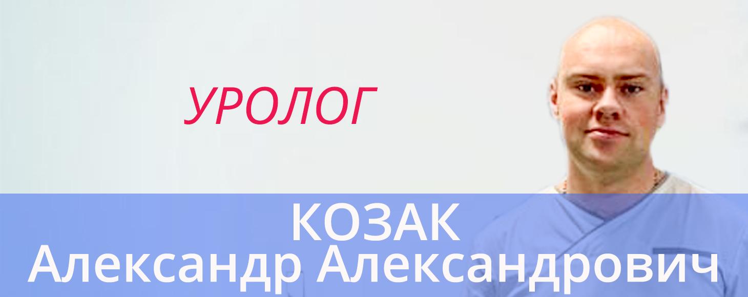 Козак 1460Х580