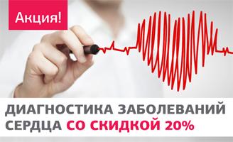Сердце Акция сайт