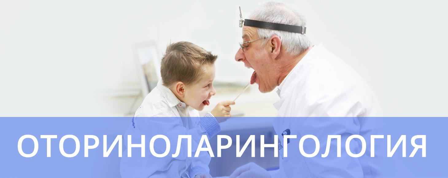 Меню моб Оториноларингология